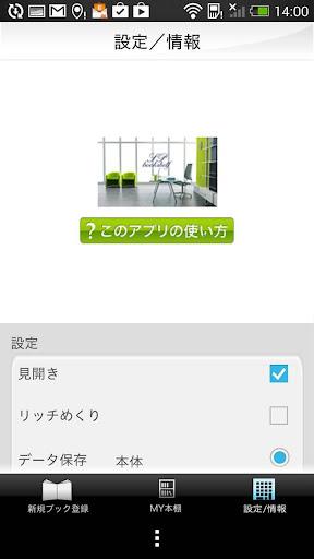 【免費書籍App】bookshelf-APP點子