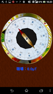 OrientalCompass- screenshot thumbnail