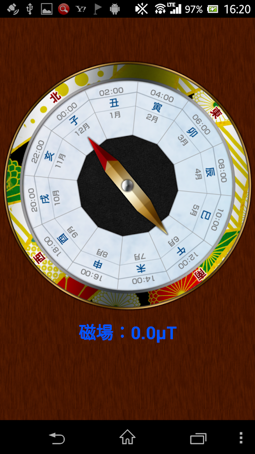 OrientalCompass- screenshot