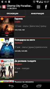 Cinegram кино програма- screenshot thumbnail