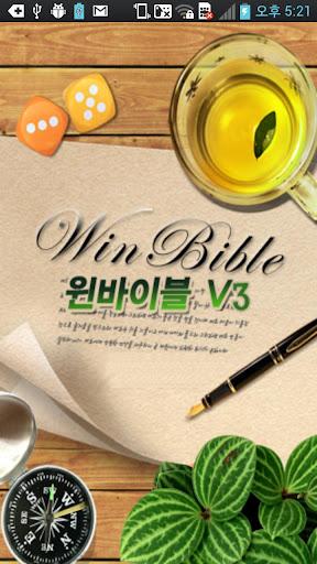 윈바이블 개역한글 킹제임스