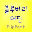 HYBlueberry™ Korean Flipfont icon