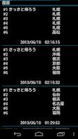 Screenshot of サイコロの旅 フリップ