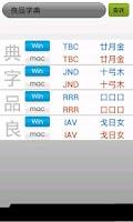 Screenshot of CJ Dictionary