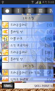 메이플 카이저 스킬트리 - screenshot thumbnail