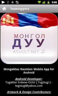 Mongol Duu МонголДуу MongolDuu- screenshot thumbnail