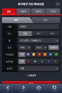 Harness Encyclopedia apk screenshot