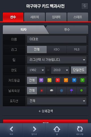 마구백과사전- screenshot