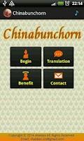 Screenshot of คาถาชินบัญชร (Chinabunchorn)