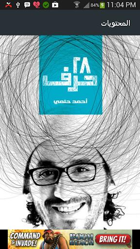 كتاب 28 حرف - احمد حلمى