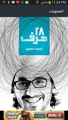 كتاب 28 حرف - احمد حلمى - screenshot