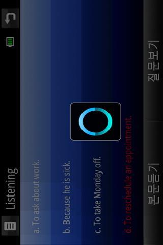 투펀 TooFun 수능 영어듣기 토익 700 - screenshot