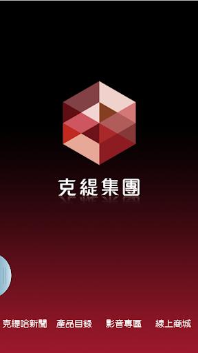 克緹集團App
