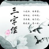三字經(朗讀/注音/註釋)