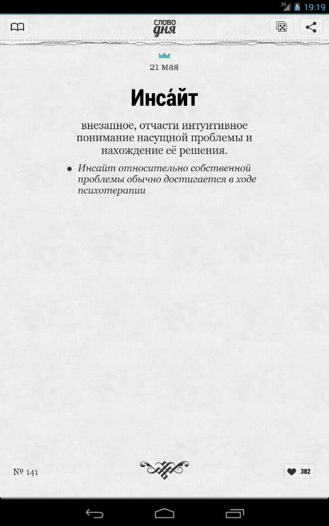знаком словарь слово значение