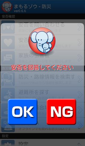 免費工具App|まもるゾウ-防災|阿達玩APP