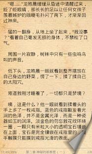 【免費書籍App】神印王座-APP點子