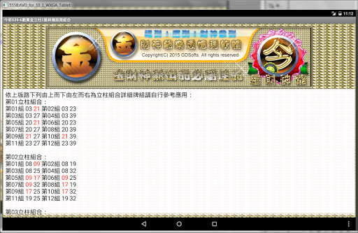 玩免費博奕APP|下載20今彩539-6數黃金立柱2星終極版路組合 app不用錢|硬是要APP