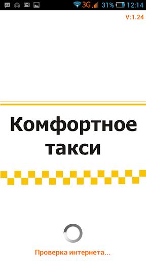 Комфортное такси СПб