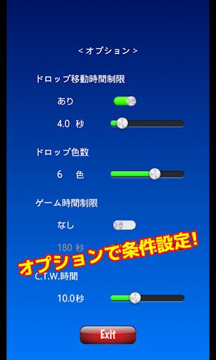 コンボトレーナー 〜パズル力向上アプリ〜