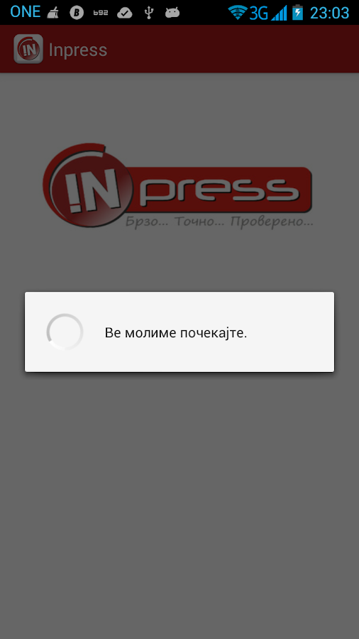INpress- screenshot