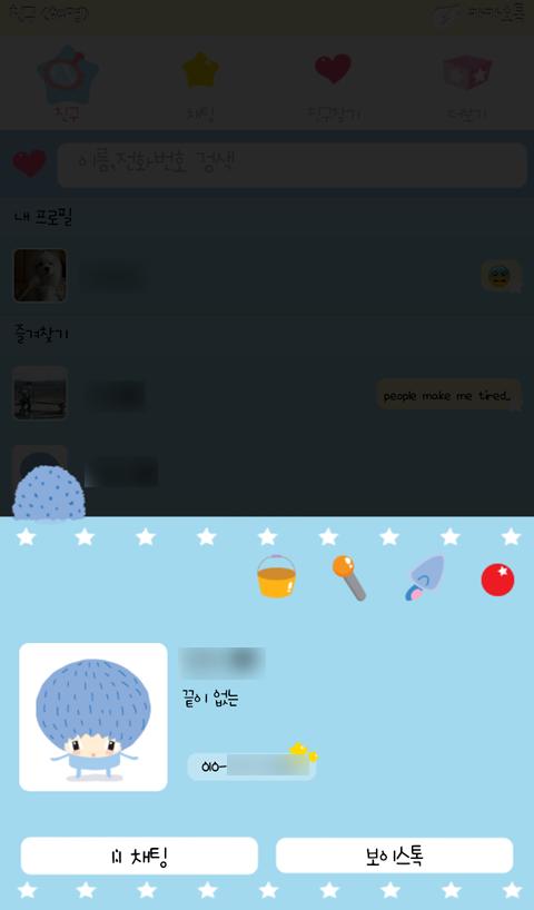 """감자도리 작가의 """"오빠걸 따랑해"""" 카톡 테마- screenshot"""