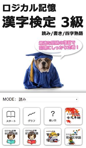 ロジカル記憶 漢字検定3級 読み 書き 四字熟語 無料アプリ