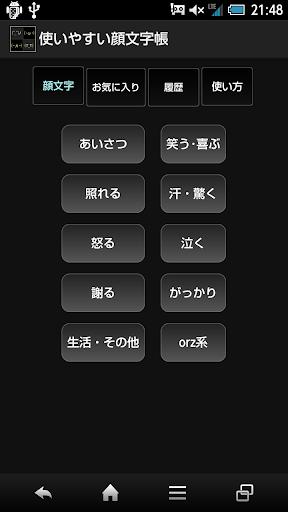 玩工具App|使いやすい顔文字帳免費|APP試玩