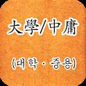 대학/중용(大學/中庸) : 원문(독음/해설/현토) icon