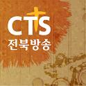 CTS 전북방송 icon
