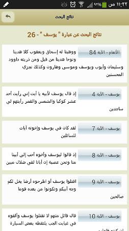 Ayat - Al Quran 2.8.1 screenshot 308027