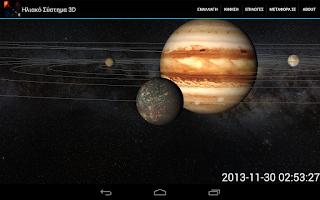 Screenshot of Ηλιακό Σύστημα 3D