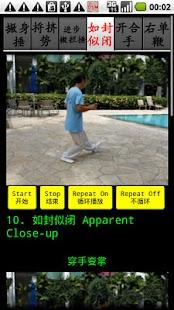 TaiChi42-2 四十二式太极拳-2- screenshot thumbnail