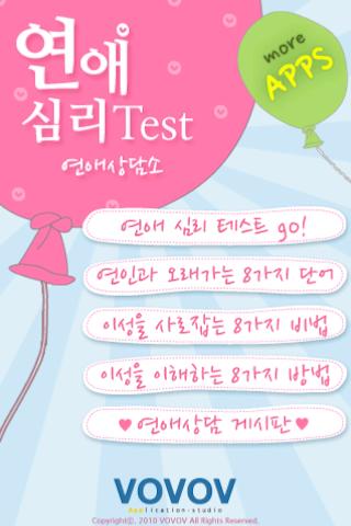 연애심리 테스트 by Dr.X