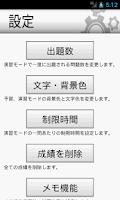 Screenshot of 鍼灸師 過去問集