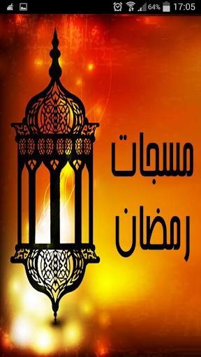 رسائل رمضان 2014