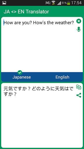 日本語 英語翻訳。