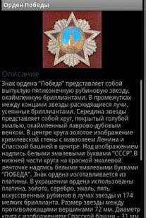 Русские награды- screenshot thumbnail