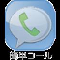 Easy call for 2.x logo