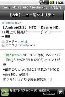 2ちゃんねるまとめサイトビューア - MT2 Free- screenshot thumbnail