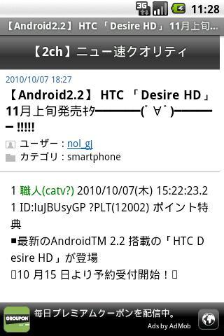 2ちゃんねるまとめサイトビューア - MT2 Free- screenshot