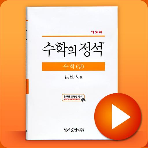 수학의 정석 教育 App LOGO-APP開箱王