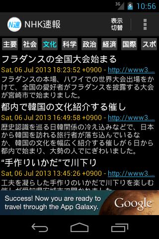 NHK速報
