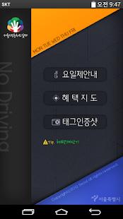 서울시승용차요일제 - screenshot thumbnail