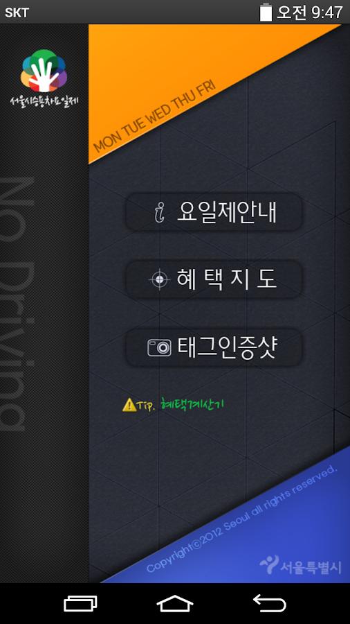 서울시승용차요일제 - screenshot