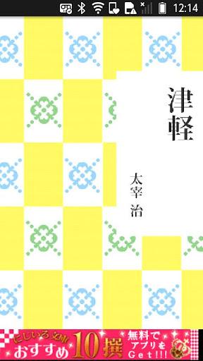 太宰治「津軽」-虹色文庫