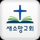 새소망교회(nh-mchurch.org) icon