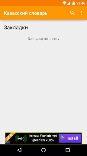 Казахский Словарь