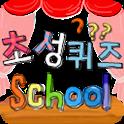 초성퀴즈 logo