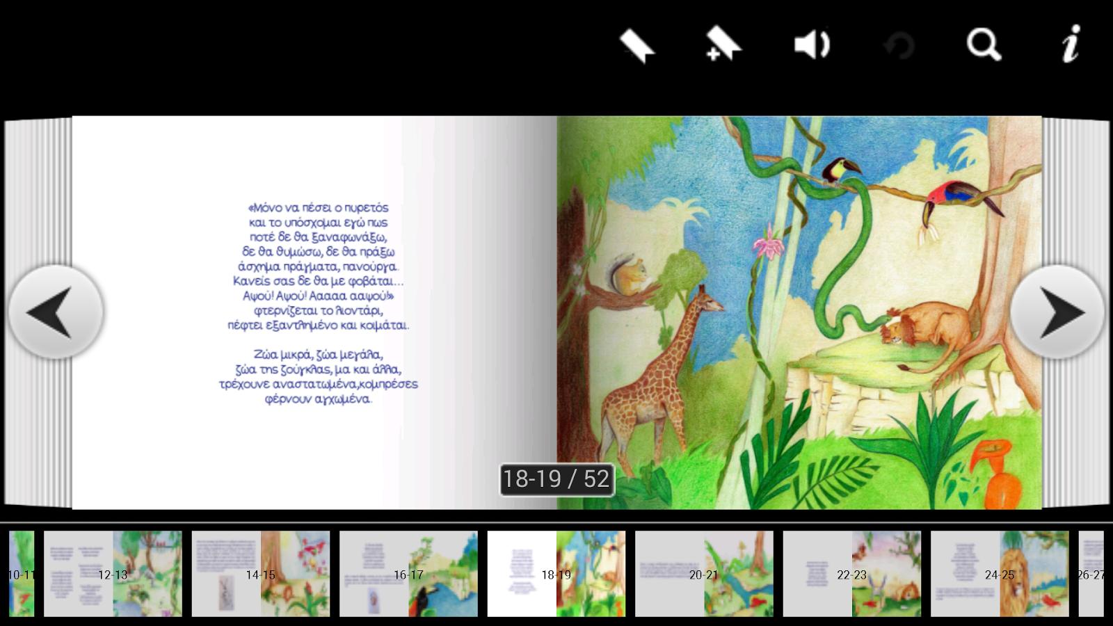 Ένα λιοντάρι με…, Γ. Κοτσαύτη - screenshot